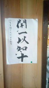 Hear One Know Ten, Saito Hitohira
